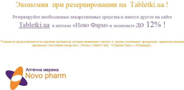 Для сайта о таблетках Logo_Novofarm_new