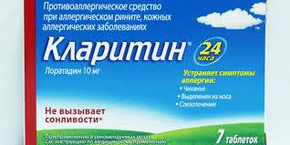 КЛАРИТИН табл. 10 мг №7