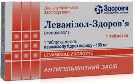 ЛЕВАМИЗОЛ гхл табл.0,15 №180