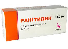 РАНИТИДИН табл.по 0,15 №20